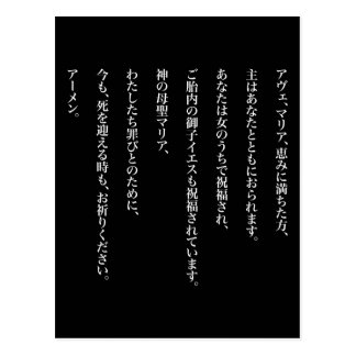Granice Maria en japonés en el texto vertical blan Tarjeta Postal