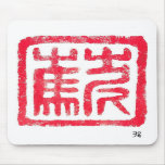 Grass Mud Horse Mousepad/草泥马鼠标垫