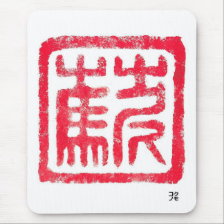 Grass Mud Horse Mousepad/草泥马鼠标垫 Mouse Pad