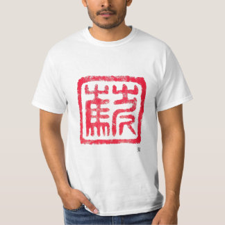 Grass Mud Horse Seal T-Shirt/草你马印T恤 T-Shirt