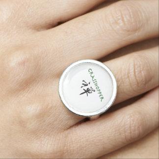 "Grasshopper with ""Zen"" symbol Photo Ring"