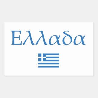 Grecia + Bandera Rectangular Altavoces
