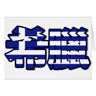 Grecia - en tarjeta china