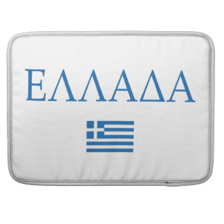 Greece + Flag MacBook Pro Sleeve
