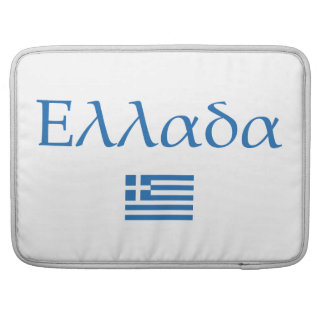 Greece + Flag Sleeve For MacBook Pro