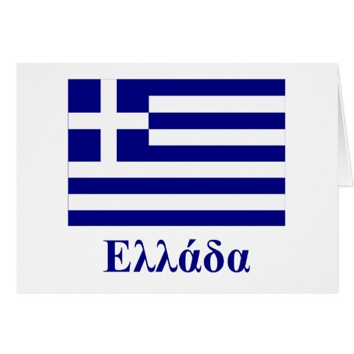 Greece Flag with Name in Greek Greeting Card