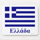 Greece Flag with Name in Greek Mouse Pads