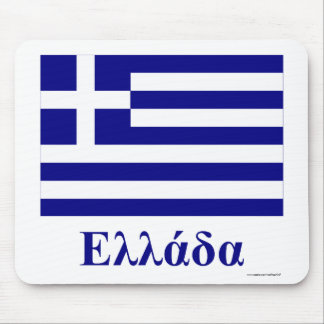 Greece Flag with Name in Greek Mouse Pad