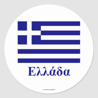 Greece Flag with Name in Greek Classic Round Sticker