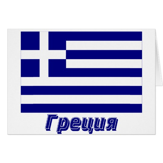 Greece Flag with name in Russian Card
