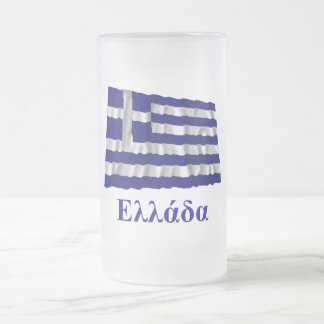 Greece Waving Flag with Name in Greek Frosted Glass Beer Mug