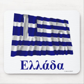 Greece Waving Flag with Name in Greek Mouse Pad