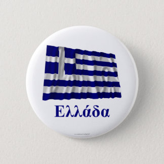 Greece Waving Flag with Name in Greek Pinback Button