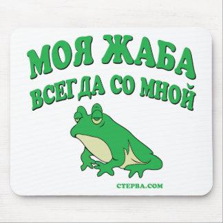 Greed Joke Russian Mouse Pad