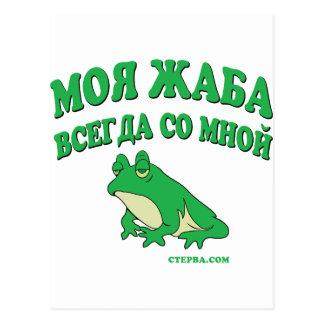 Greed Joke Russian Postcard