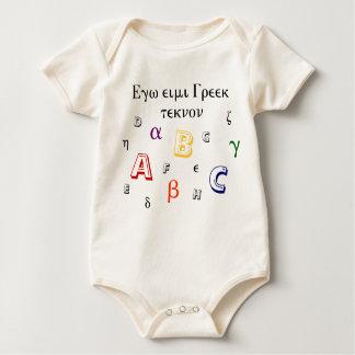 Greek Baby Baby Bodysuit