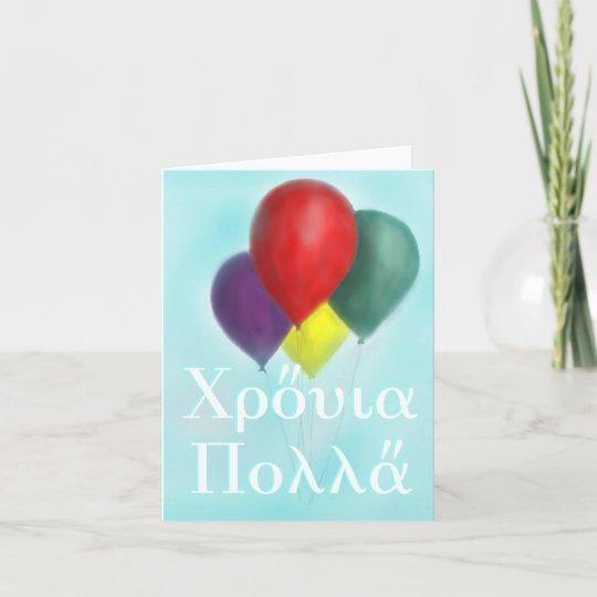 Greek birthday card zazzle greek birthday card m4hsunfo