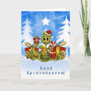 Greek christmas cards zazzle greek christmas card cute dragon m4hsunfo