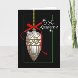 Greek christmas cards zazzle greek christmas greeting card m4hsunfo