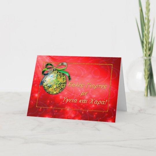 Greek christmas greetings holiday card zazzle greek christmas greetings holiday card m4hsunfo