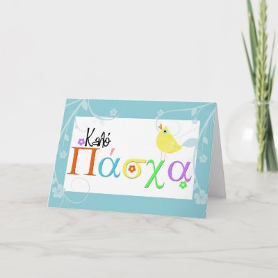 Christos anesti greek easter card zazzle m4hsunfo