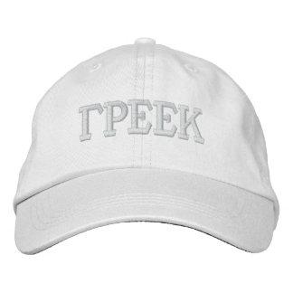 GREEK EMBROIDERED BASEBALL HAT