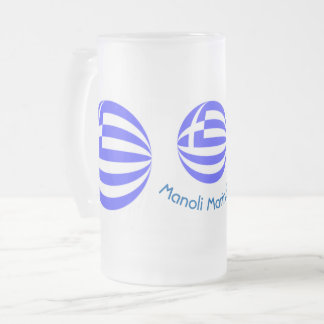 Greek Flag Sphere and Your Name Frosted Glass Beer Mug