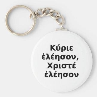 Greek Kyrie Eleison,  Christe Eleison Basic Round Button Keychain