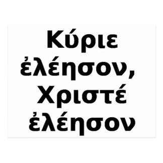Greek Kyrie Eleison,  Christe Eleison Postcard