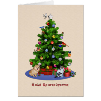 Greek Christmas Cards - Invitations, Greeting & Photo Cards | Zazzle