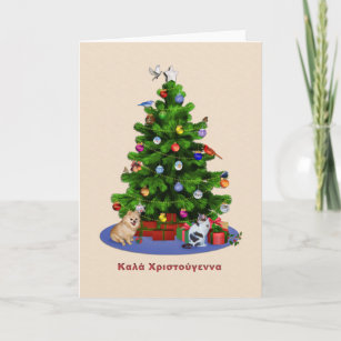 greek merry christmas tree birds cat dog holiday card