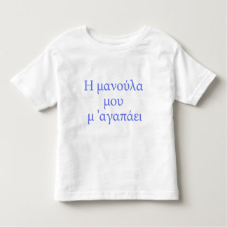 GREEK my mommy loves me Toddler T-shirt