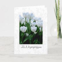 White Tulip Sympathy Card 125mm x 178mm Including Envelope GC054