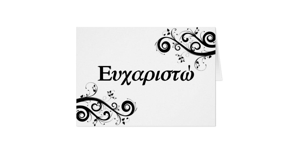 Greek Thank You Card | Zazzle