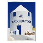 Greek Thank You Greeting Card