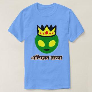Green Alien King in bengali (এলিয়েন রাজা) T-Shirt