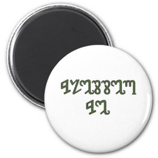 """Green """"Blessed Be"""" gifts 2 Inch Round Magnet"""