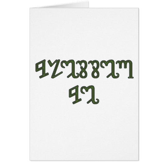 """Green """"Blessed Be"""" gifts Card"""