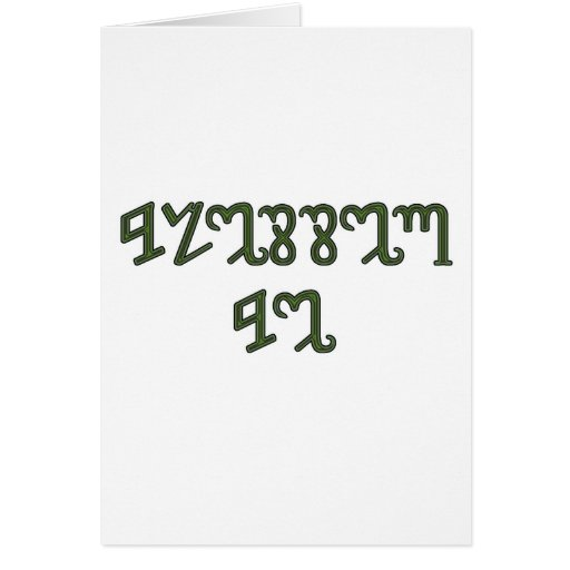 """Green """"Blessed Be"""" gifts Cards"""