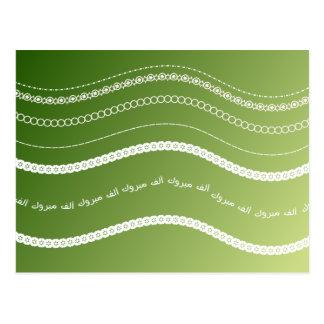 green Islamic alf mabruk mabrook postcard