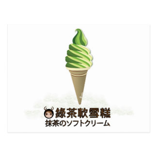 Green Tea Soft Serve Ice Cream Postcard