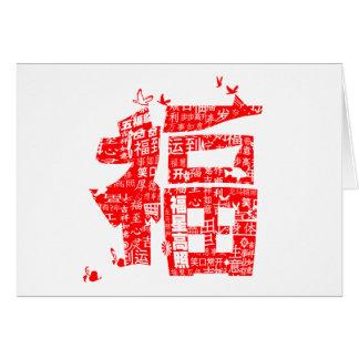 Greeting card. Chinese New Year. Fu (福). Greeting Card