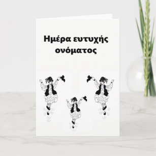 Greek name cards greeting photo cards zazzle greeting card greek happy name day m4hsunfo