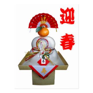 Greeting the New Year -Kagamimochi- Postcard