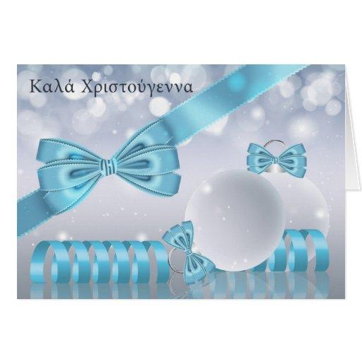 Griego - ornamentos elegantes de la tarjeta de fel