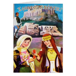 """Griego Pascua del vintage/tarjeta """"Tsougrisma """" de Tarjeta De Felicitación"""