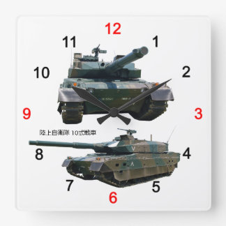 Ground Self-Defense Force, 10 type tanks Square Wall Clock
