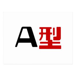 Grupo sanguíneo un kanji japonés postal