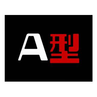 Grupo sanguíneo un kanji japonés tarjetas postales