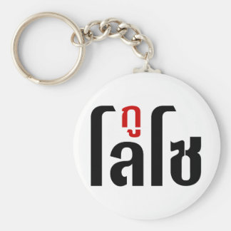 GU LOSO ☺ Thai Language Script ☺ Keychain